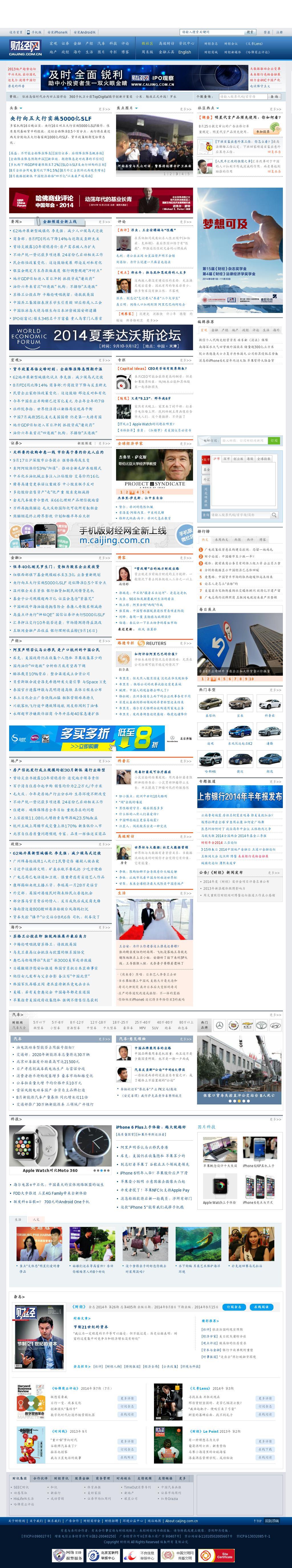 Caijing at Wednesday Sept. 17, 2014, 7:01 a.m. UTC
