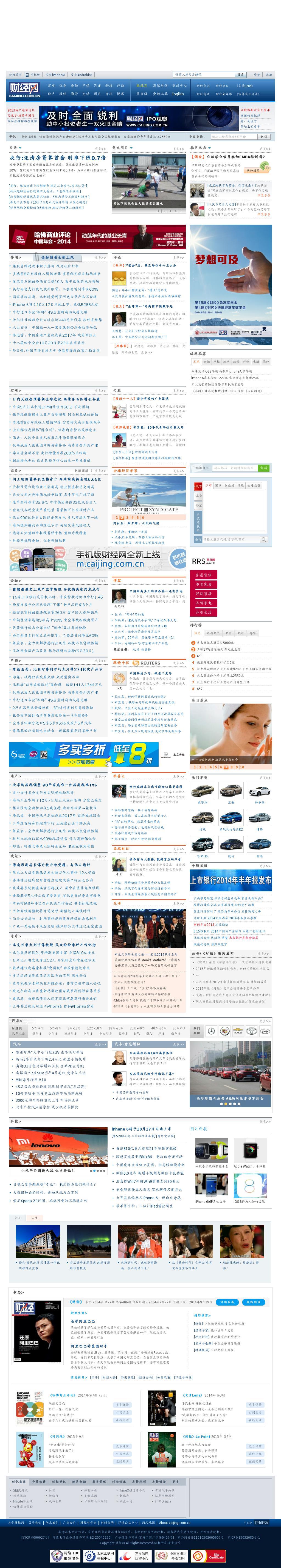 Caijing at Tuesday Sept. 30, 2014, 5:01 p.m. UTC