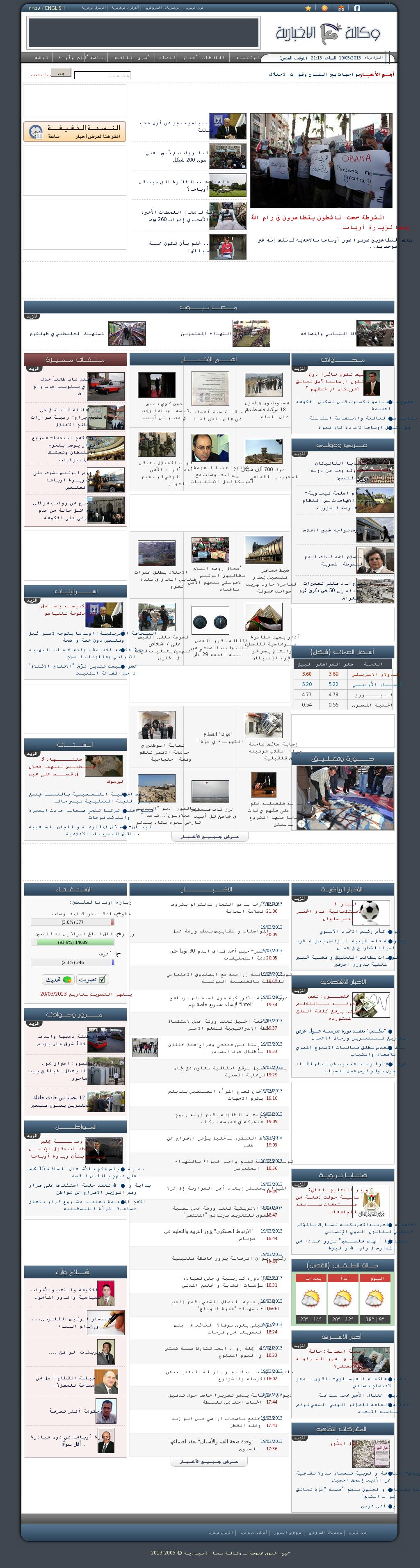 Ma'an News at Tuesday March 19, 2013, 7:13 p.m. UTC
