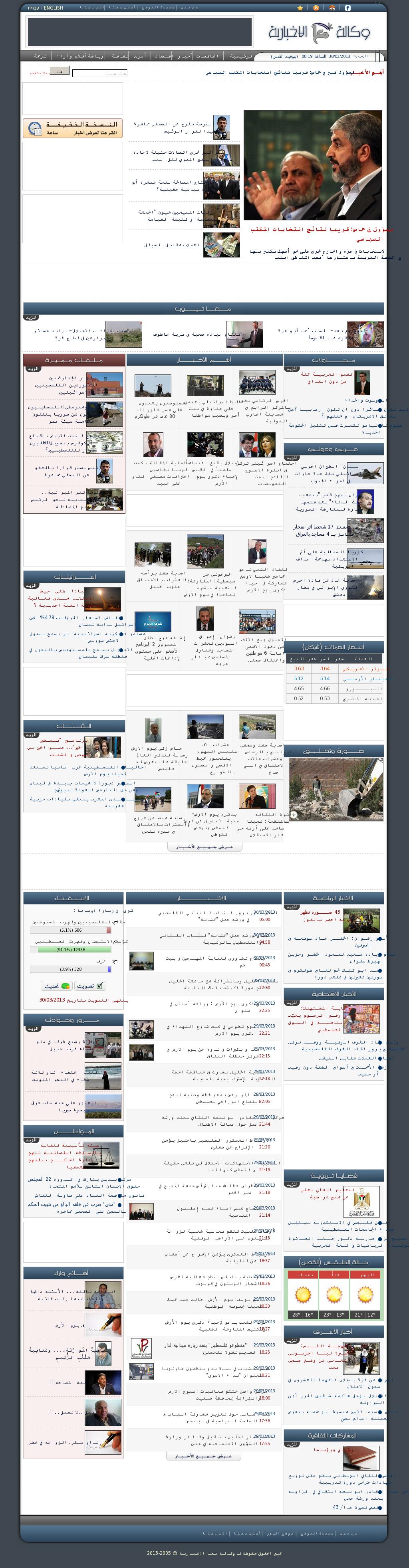 Ma'an News at Saturday March 30, 2013, 5:18 a.m. UTC