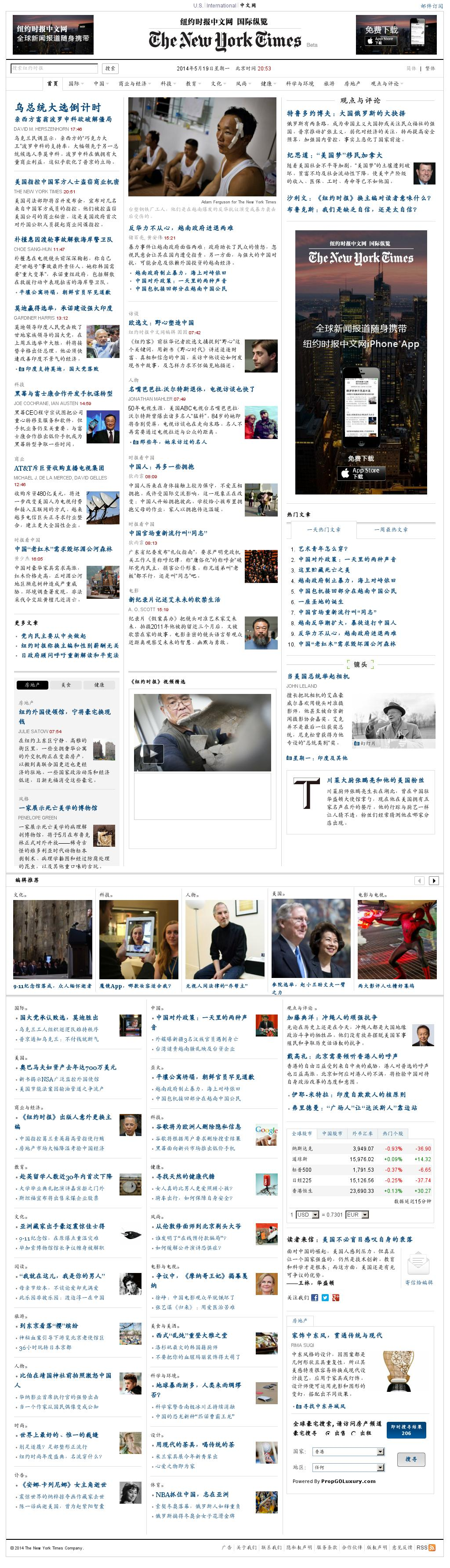 The New York Times (Chinese) at Monday May 19, 2014, 2:13 p.m. UTC